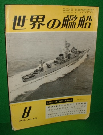 Image for SHIPS OF THE WORLD No 156 , 1970 , Japanese Text